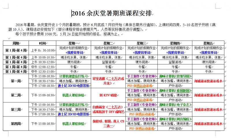 余庆堂-2016暑期班多彩暑期班课程表-余庆堂